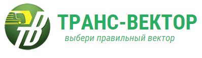 Екатеринбург тк транс вектор