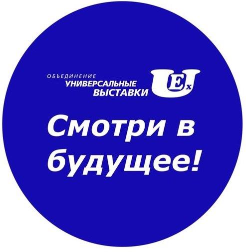 Универсальные выставки, ООО