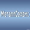 МеталлСервис, ООО, оптово-розничная торговая компания