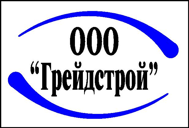 Грейдстрой, ООО, строительная организация