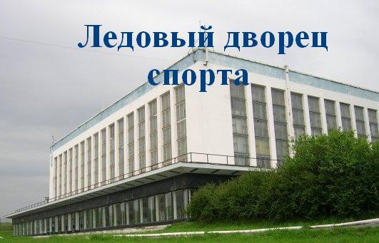 Ледовый дворец спорта, ПМБУ ФКиС